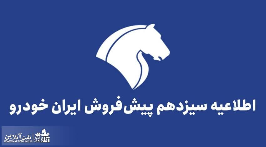 اطلاعیه سیزدهم طرح پیش فروش ایران خودرو