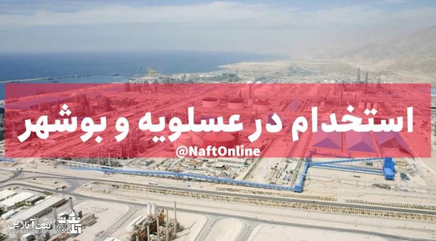 اخبار استخدامی | نفت آنلاین | استخدام در عسلویه و بوشهر