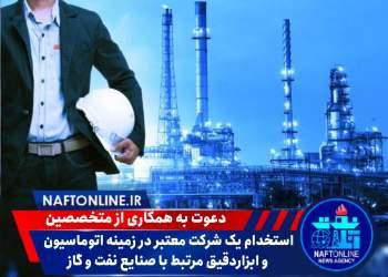 استخدام یک شرکت معتبر در تهران | نفت و گاز