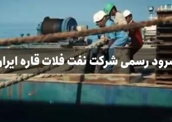 شرکت نفت فلات قاره ایران | سرود | نفت آنلاین