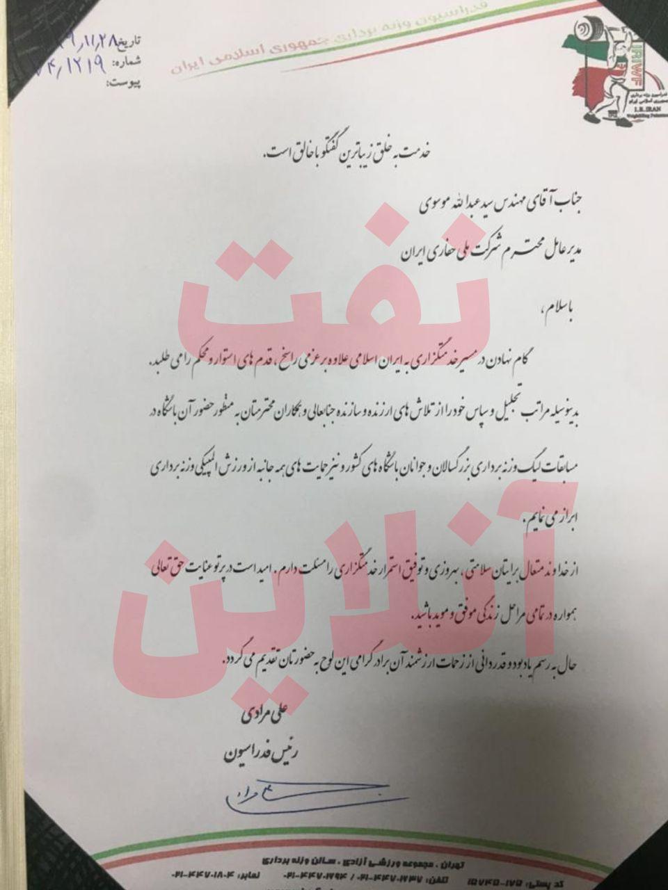 سید عبدالله موسوی حفاری