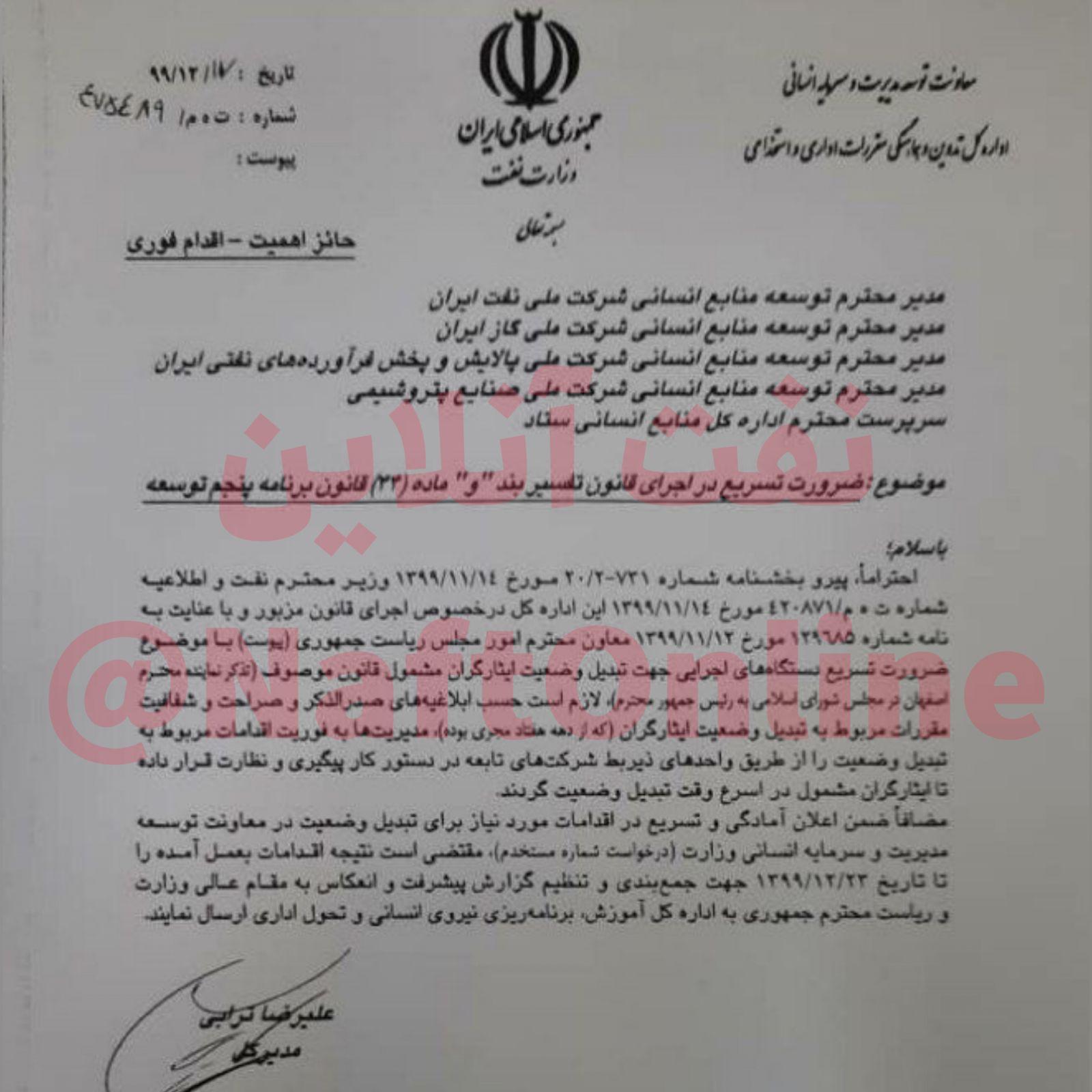 تبدیل وضعیت ایثارگران وزارت نفت