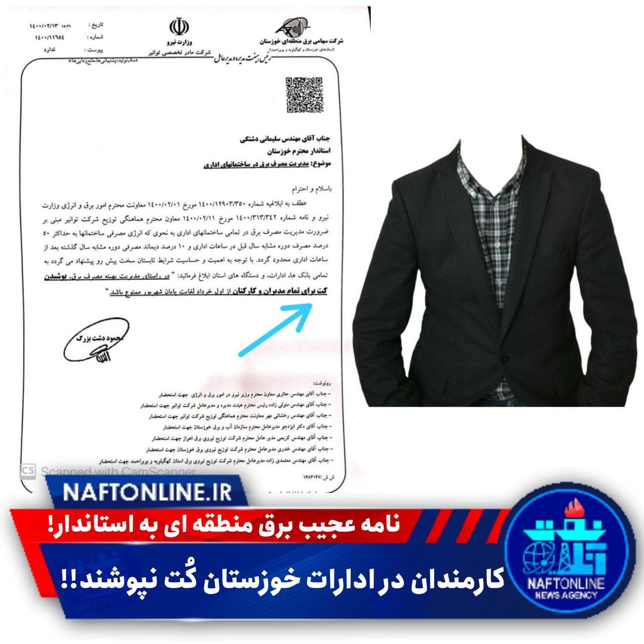 ممنوعیت پوشیدن کت در ادارات