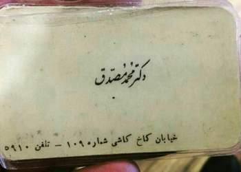 کارت ویزیت دکتر محمد مصدق | نفت آنلاین