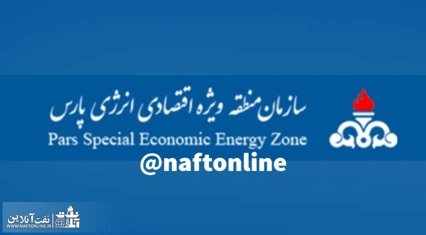 سازمان منطقه ویژه اقتصادی انرژی پارس | نفت آنلاین