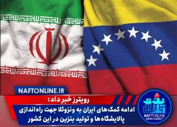 ایران و ونزوئلا | نفت آنلاین