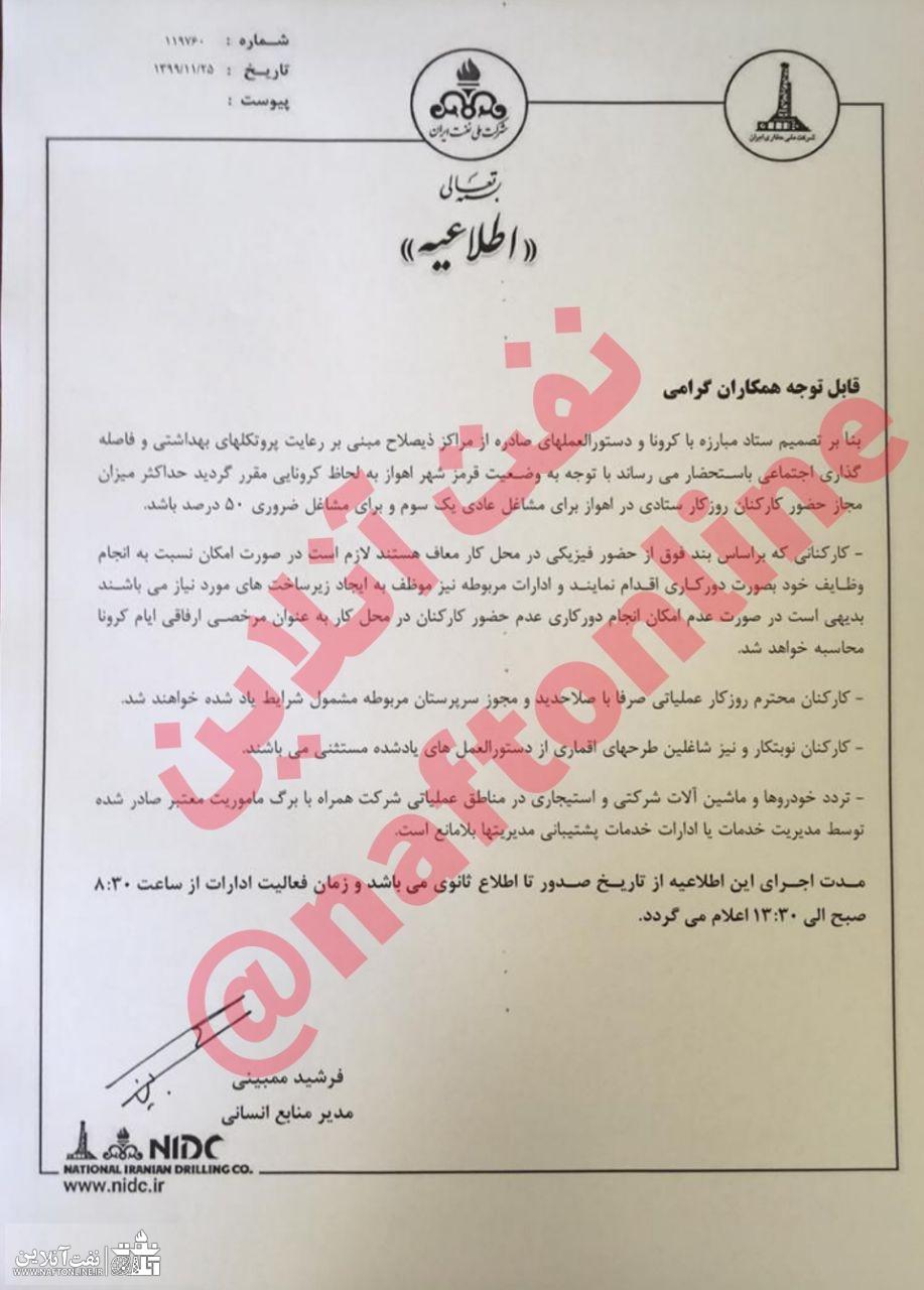 اطلاعیه شرکت ملی حفاری ایران در خصوص نحوه حضور کارکنان در محل کار | نفت آنلاین