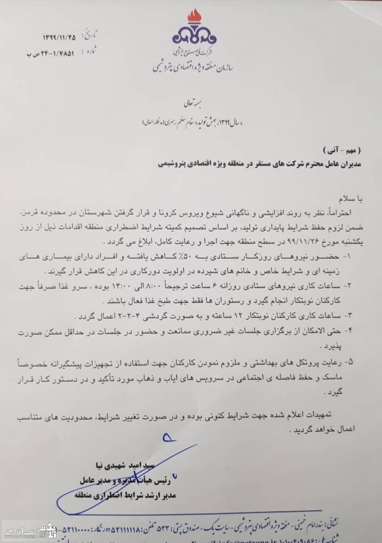 سازمان منطقه ویژه اقتصادی پتروشیمی ماهشهر | نفت آنلاین