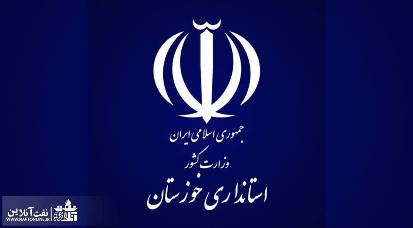 جانشین شریعتی در استانداری خوزستان   نفت آنلاین