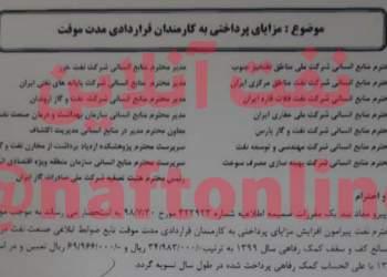 ویژه کارکنان قراردادی مدت موقت نفت | نفت آنلاین
