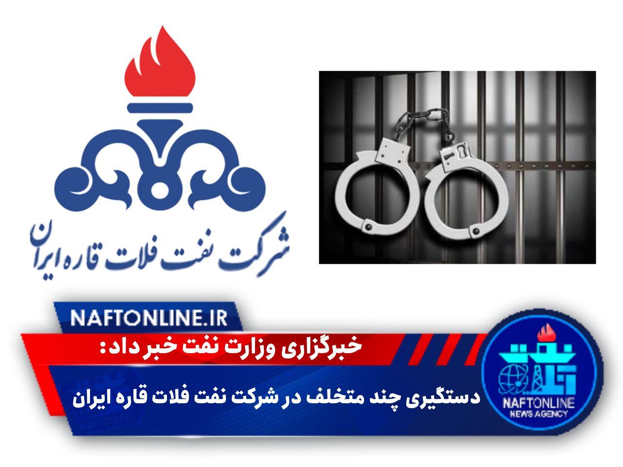 دستگیری چند متخلف در شرکت نفت فلات قاره ایران   نفت آنلاین