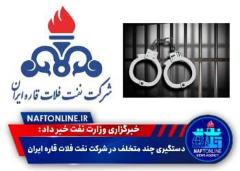 دستگیری چند متخلف در شرکت نفت فلات قاره ایران | نفت آنلاین