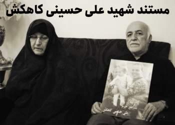 پدر و مادر شهید علی حسینی کاهکش | نفت آنلاین