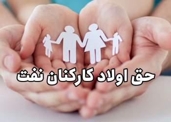 حق اولاد کارکنان نفت | نفت آنلاین