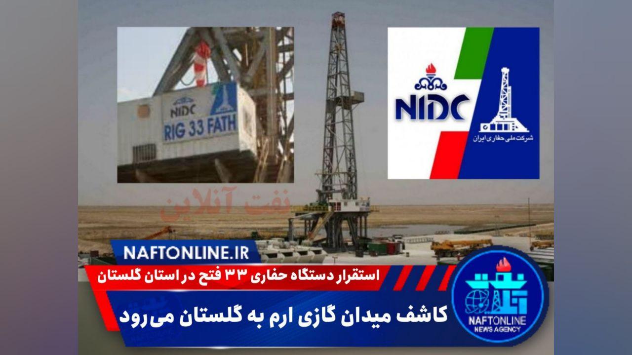 شرکت ملی حفاری ایران | دستگاه ۳۳ فتح
