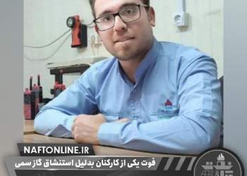 حادثه تلخ   نفت آنلاین