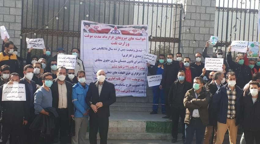 تجمع کارکنان قراردادی نفت مقابل مجلس