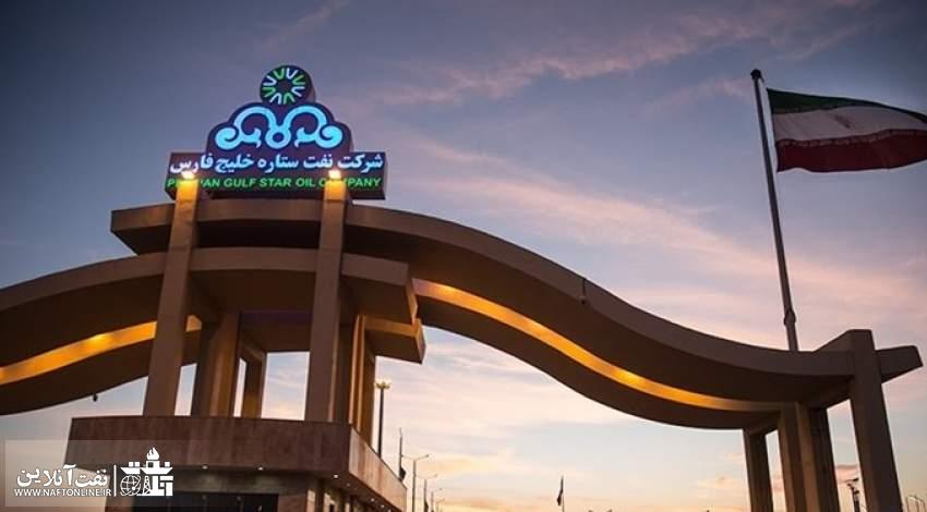 پالایشگاه ستاره خلیجفارس | نفت آنلاین