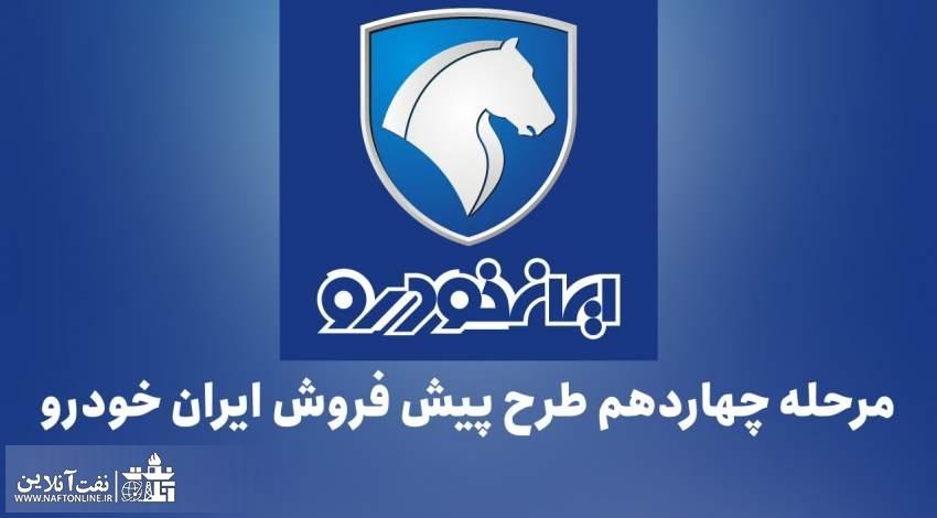 شرکت ایران خودرو | اطلاعیه فروش مرحله چهاردهم 14
