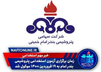 آزمون استخدامی پتروشیمی بندر امام | نفت آنلاین