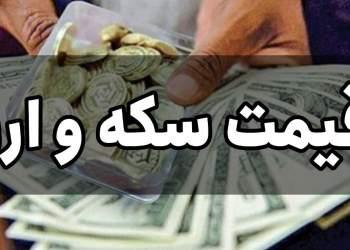 جدیدترین قیمت سکه و ارز در بازار ایران