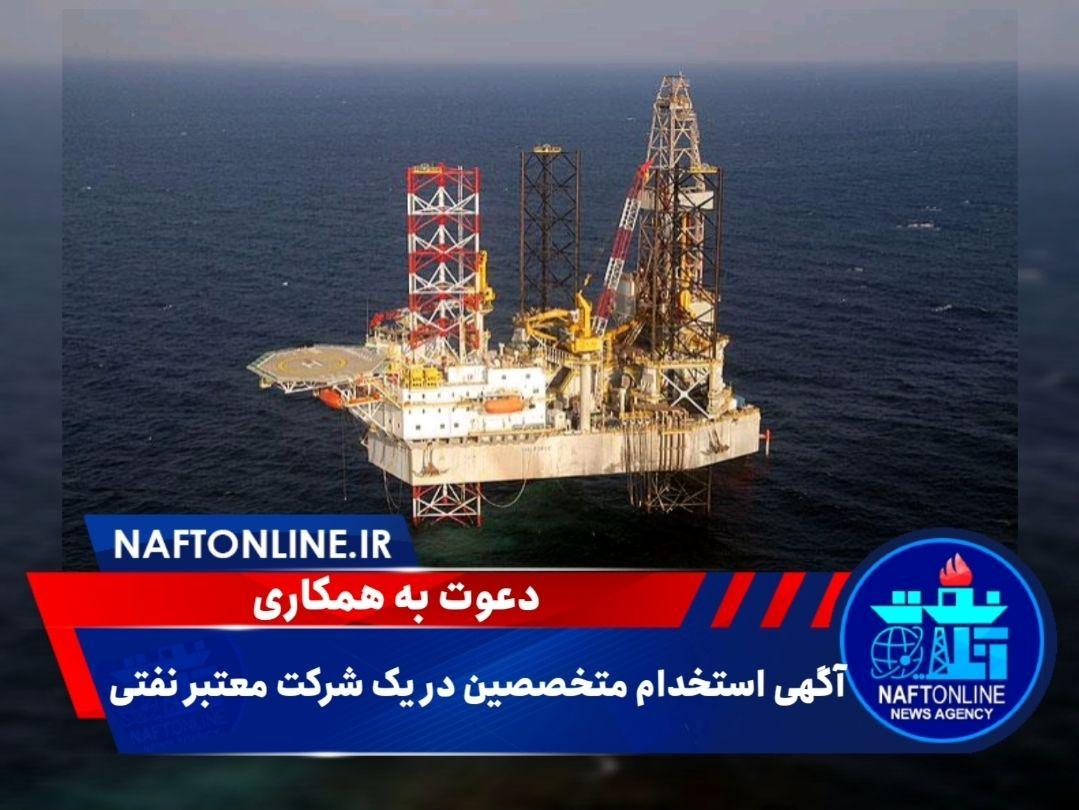 استخدام در یک شرکت نفتی