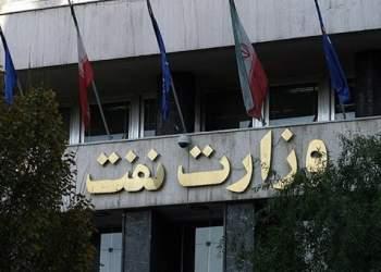 وزارت نفت و آزمون آنلاین کارکنان قراردادی مدت موقت نفت | نفت آنلاین