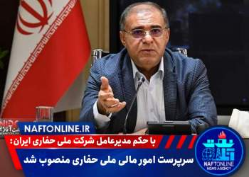 انتصاب در شرکت ملی حفاری ایران | نفت آنلاین