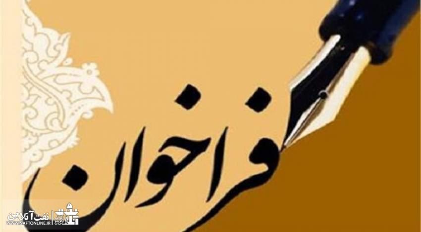 فرآخوان نفت و گاز