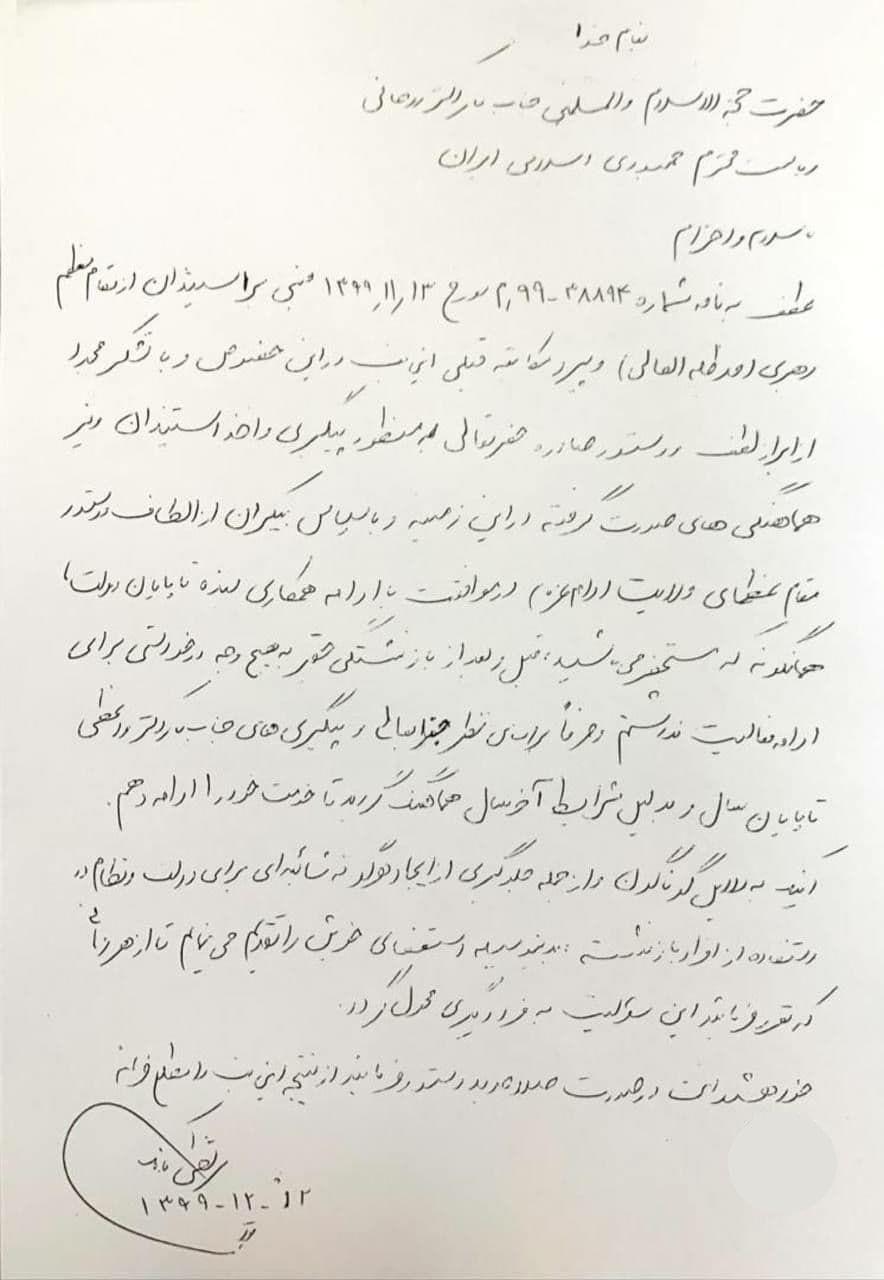 نامه استعفا مصطفی بانک