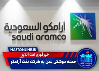 حمله یمن به آرامکو | نفت آنلاین
