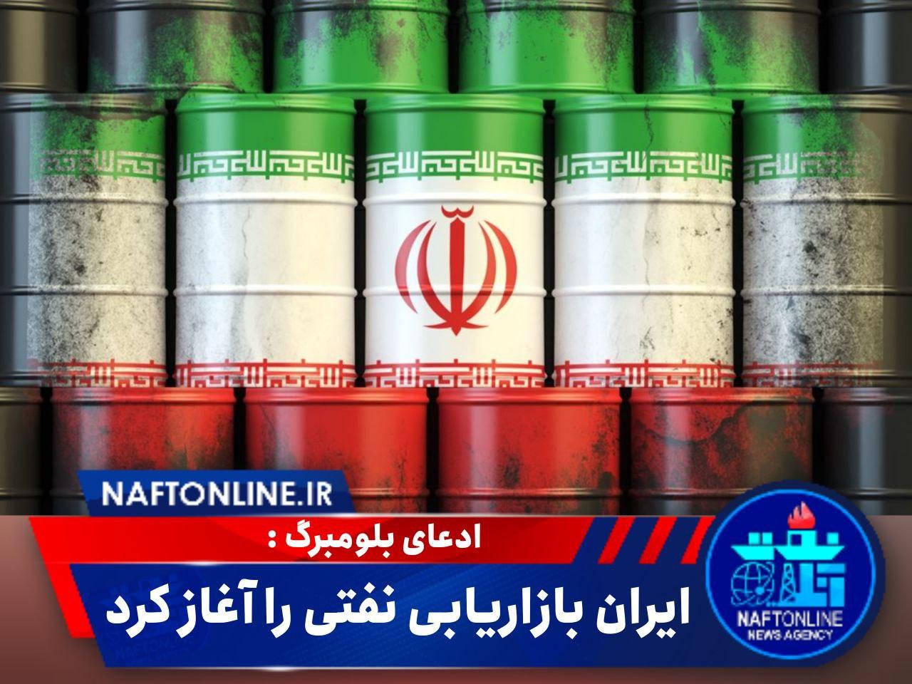 بلومبرگ | فروش نفت ایران