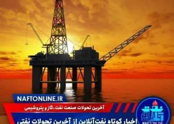 اخبار کوتاه نفتآنلاین