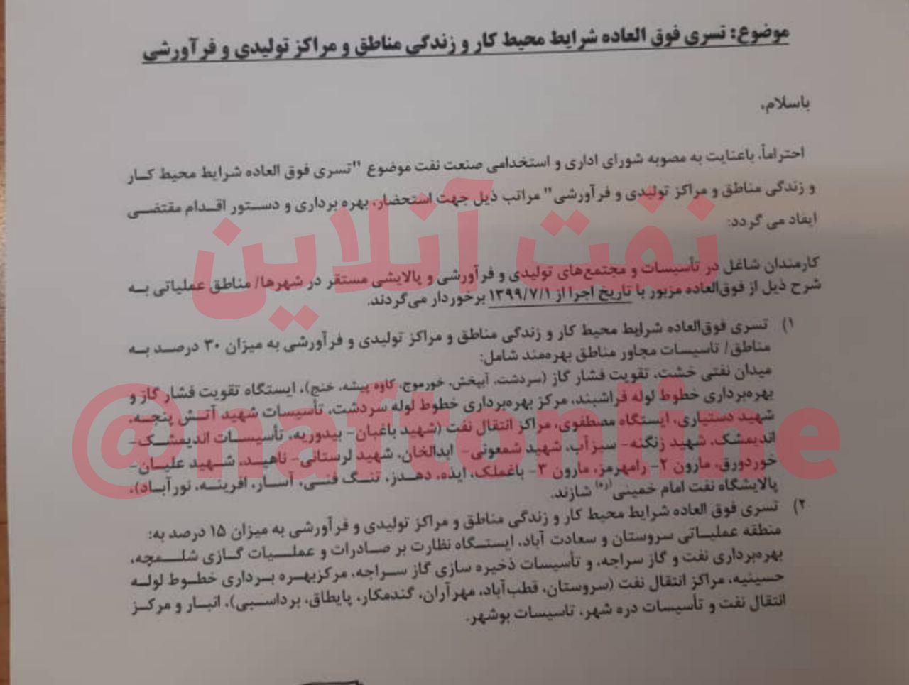شرکت پالایش و پخش فرآوردههای نفتی ایران | نفت آنلاین