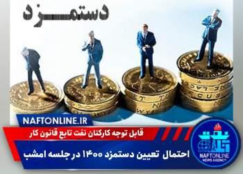 اخبار تعیین دستمزد ۱۴۰۰ | نفت آنلاین