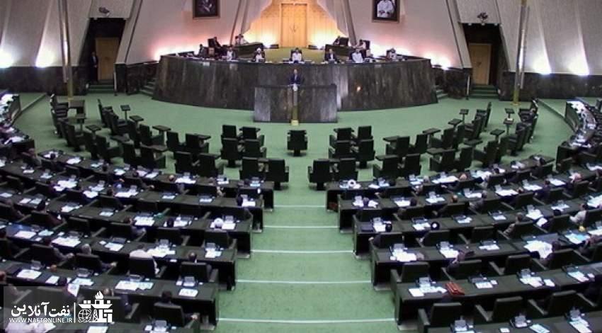 مجلس شورای اسلامی | نفت آنلاین
