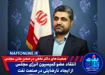 دکتر نخعی عضو کمیسیون انرژی مجلس | نفت آنلاین