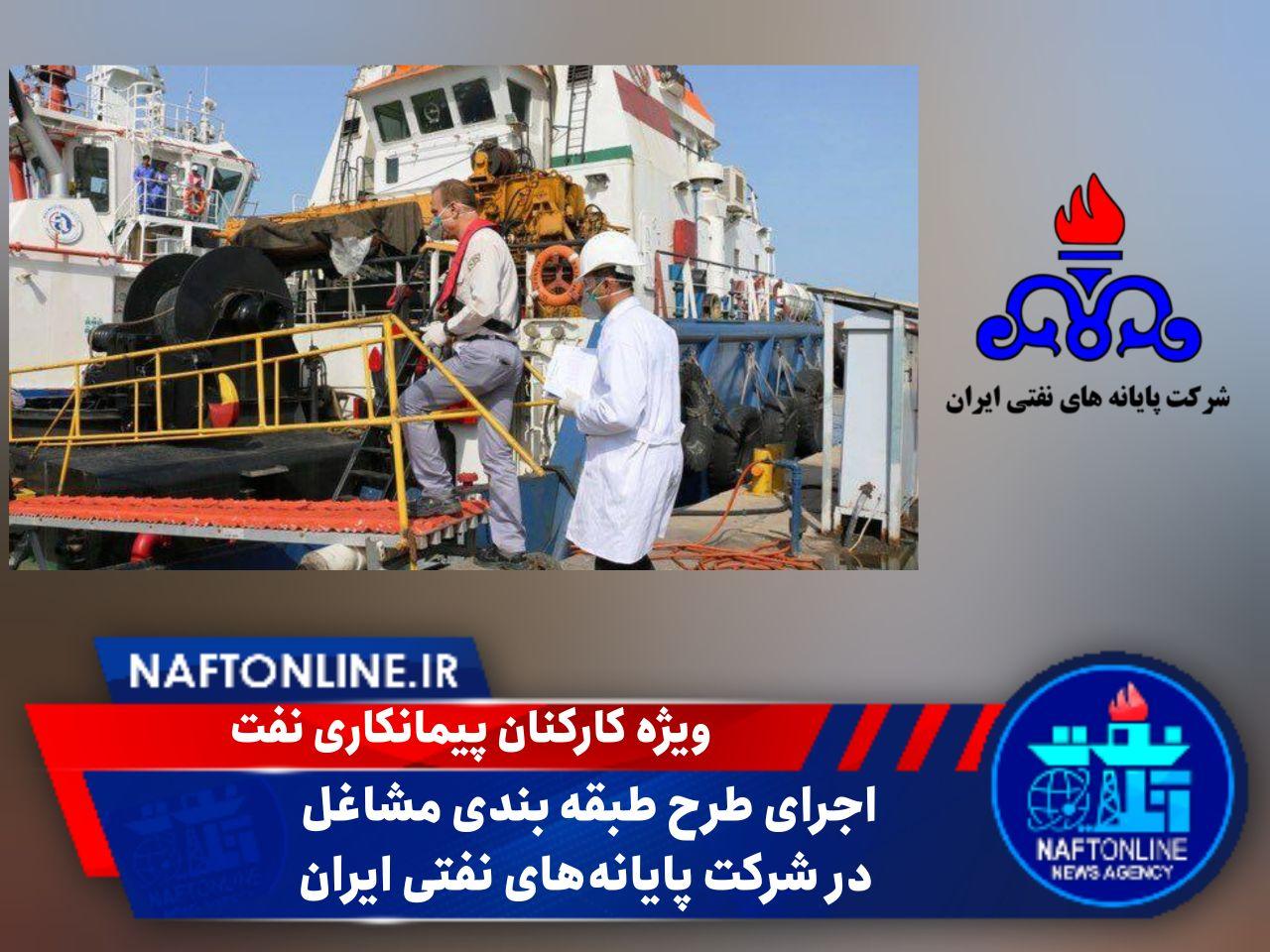 شرکت پایانه های نفتی ایران | نفت آنلاین
