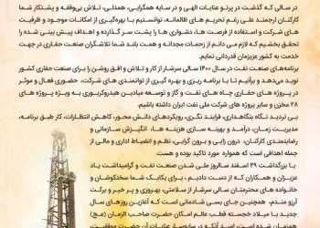 تصویر پیام مدیرعامل شرکت ملی حفاری ایران | نفت آنلاین