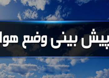 هشدار هواشناسی به مردم خوزستان