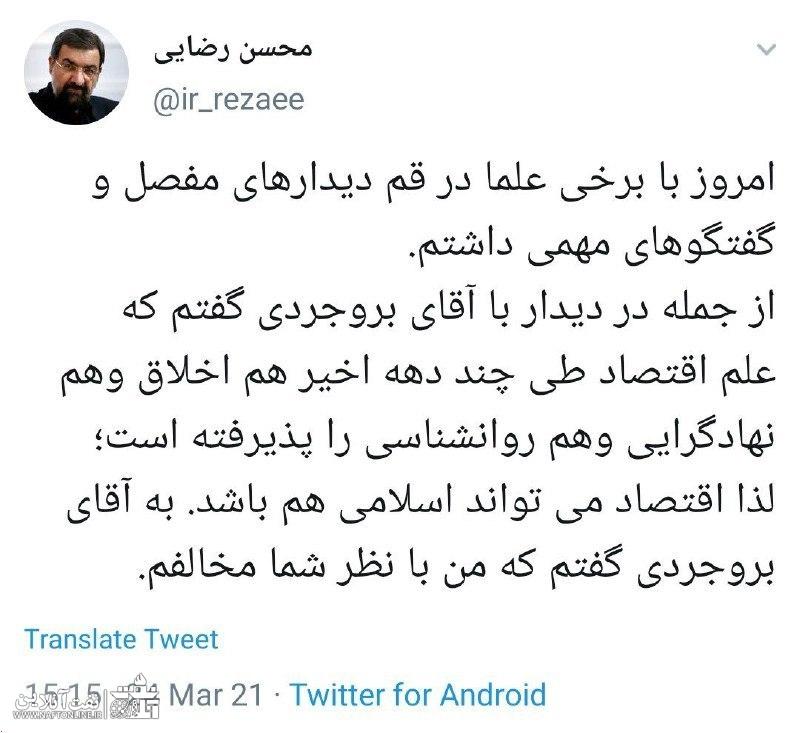 دکتر محسن رضایی و اقتصاد اسلامی