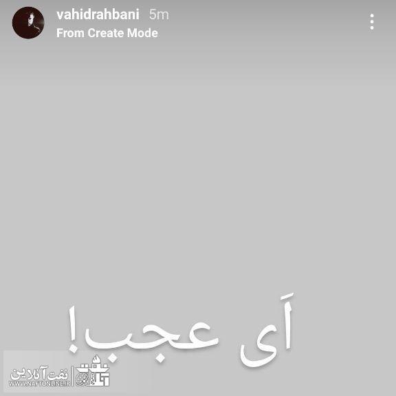 واکنش وحید رهبانی بازیگر سریال گاندو به خبر سانسور