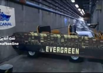کشتی evergreen باعث مسدود شدن کانال سوئز شد