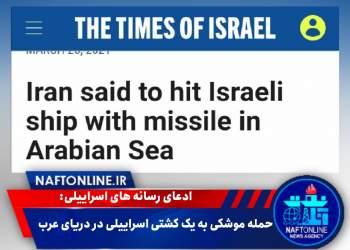 تصویر خبر هدف قرار دادن یک کشتی اسراییلی در دریای عرب توسط تایمز | نفت آنلاین