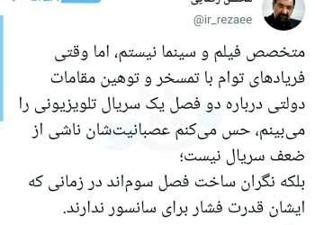 توییت محسن رضایی در خصوص سریال گاندو ۳