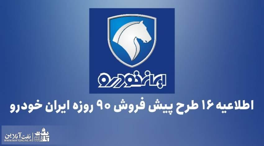 ثبت نام مرحله شانزدهم طرح پیش فروش سه ماهه (۹۰ روزه) گروه صنعتی ایران خودرو