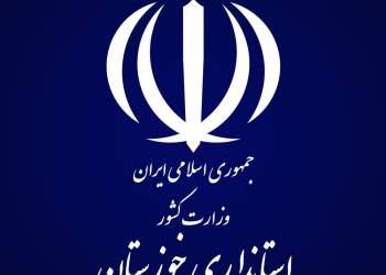 استانداری خوزستان و کاهش نیروهای دستگاه های اجرایی