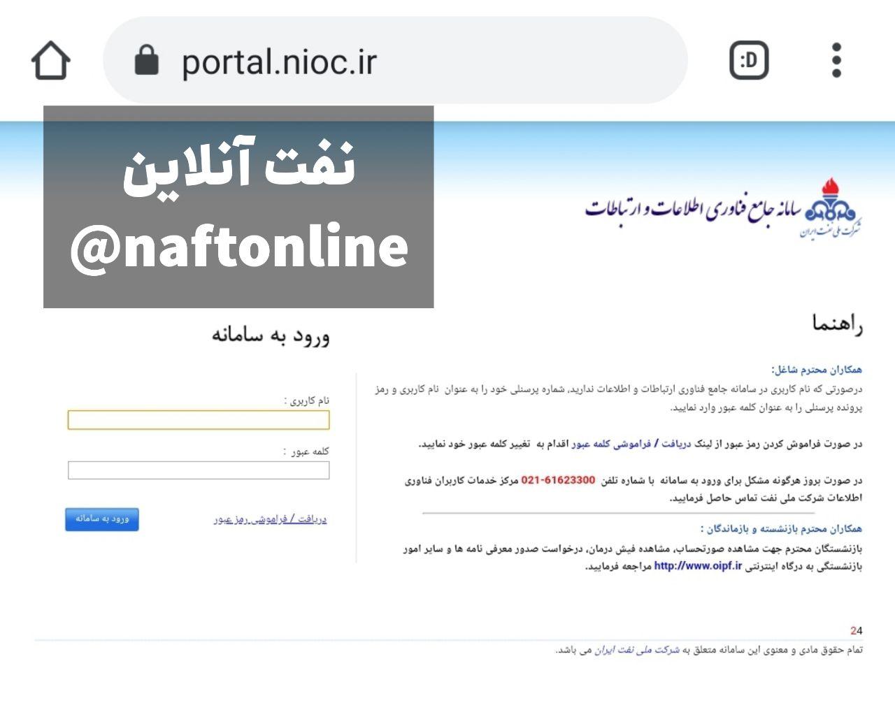 سامانه مشاهده فیش حقوقی کارکنان نفت   نفت آنلاین