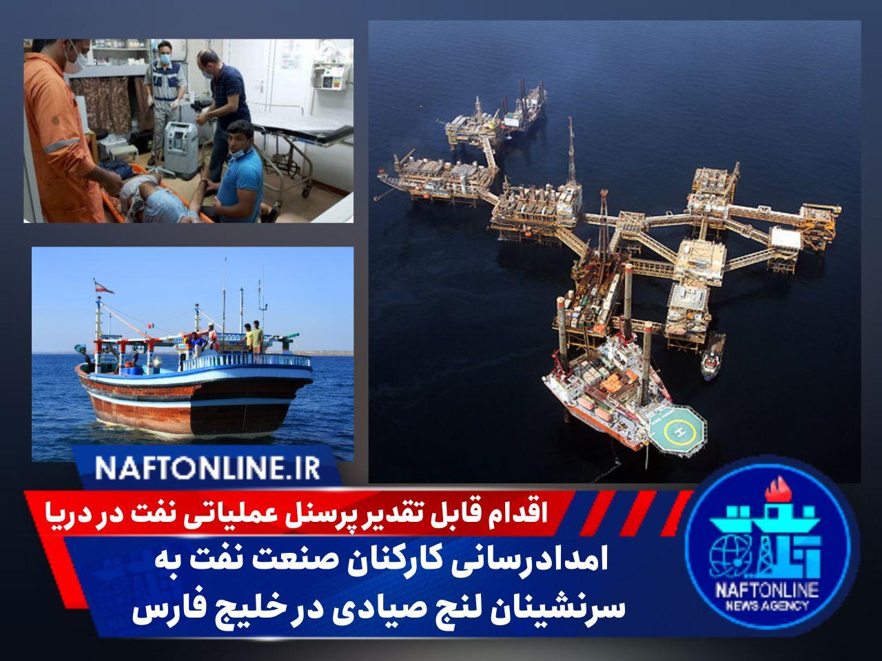 عملیات نجات لنج صیادی در دریا | نفت آنلاین