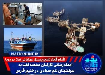 عملیات نجات لنج صیادی در دریا   نفت آنلاین